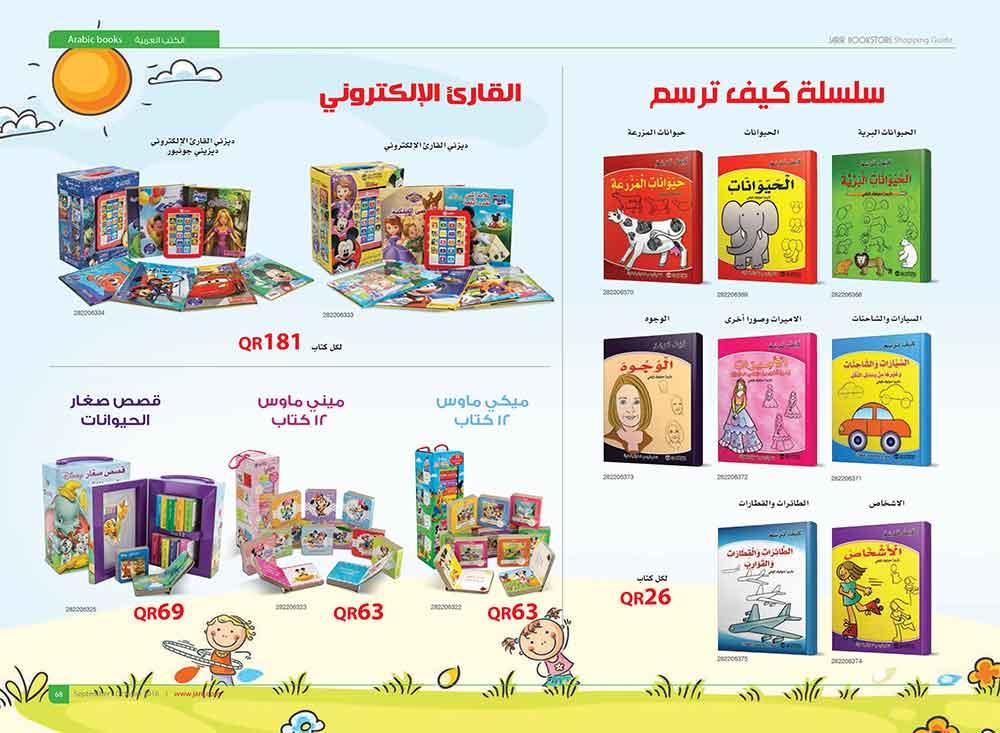 jarir-shopping-guide-qatar-68