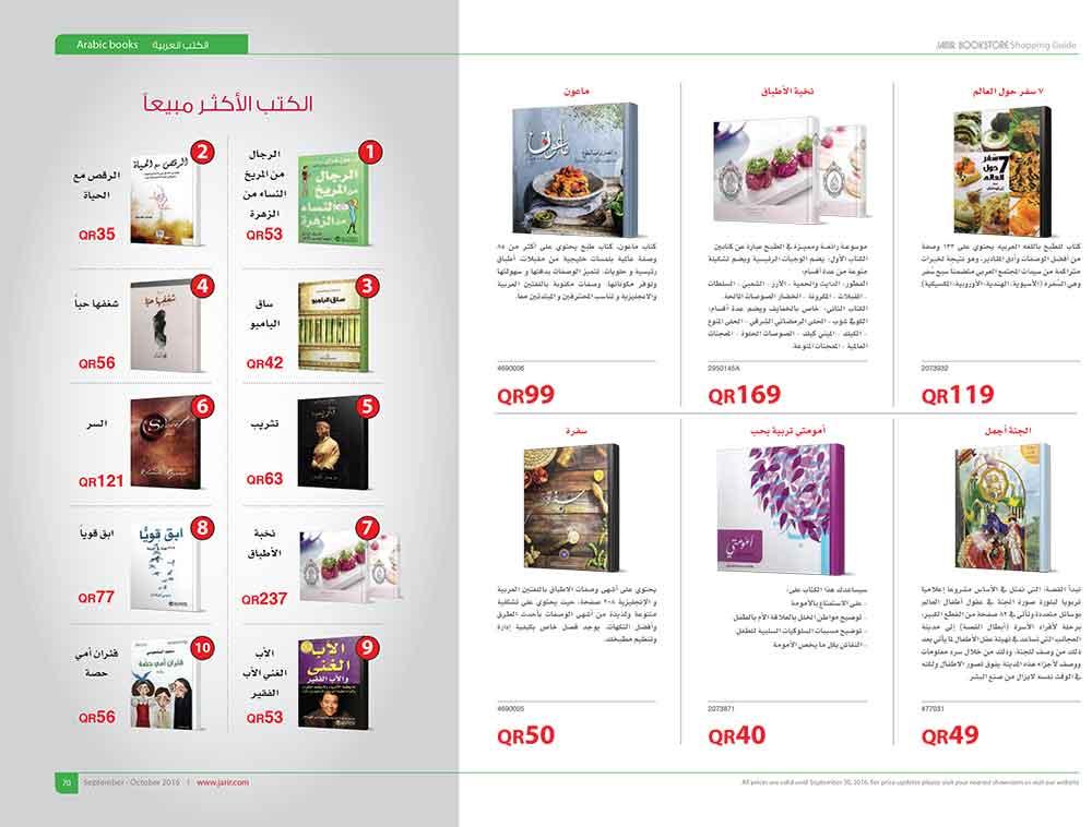 jarir-shopping-guide-qatar-70