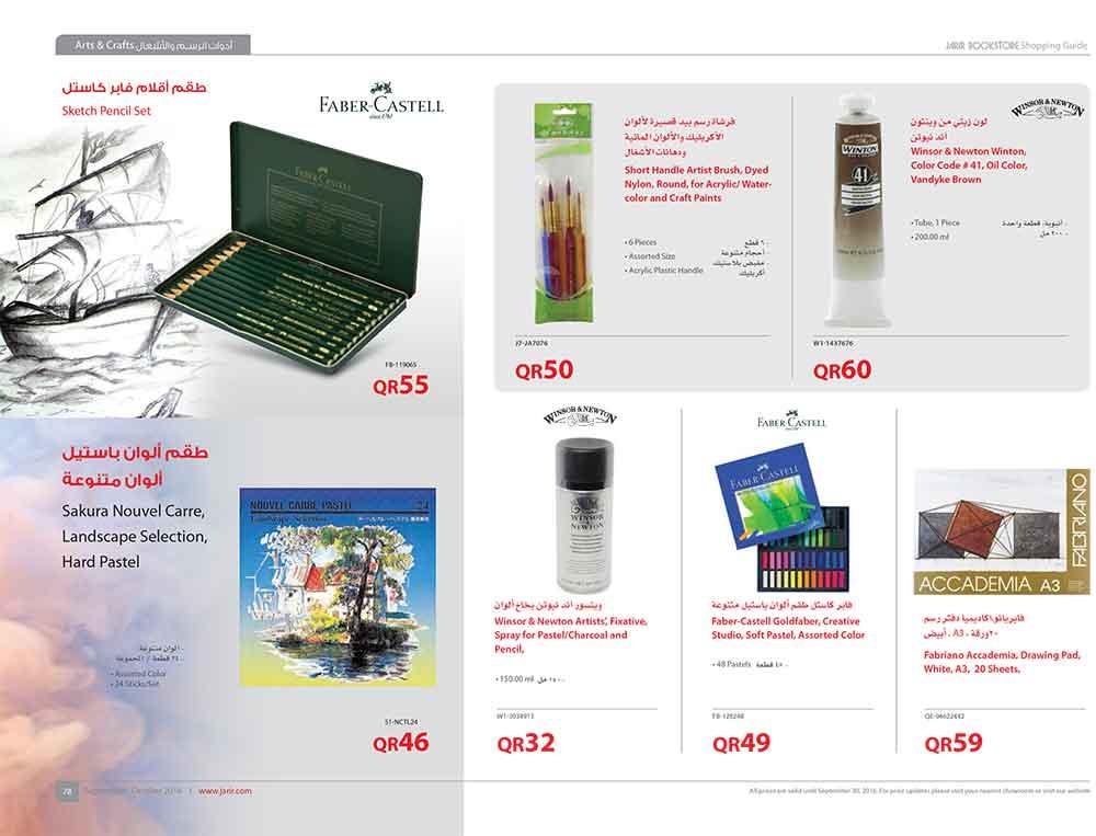 jarir-shopping-guide-qatar-78