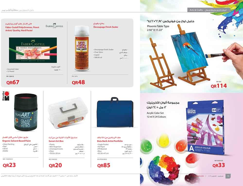 jarir-shopping-guide-qatar-79