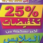 ramez-bts-25-09-912