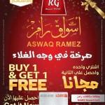 aswaq-ramez-26-10-1