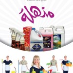 aswaq-ramez-26-10-6