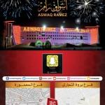 aswaq-ramez-26-10-916