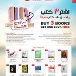 jarir_arb-books-flyer-qatar-1