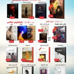 jarir_arb-books-flyer-qatar-2