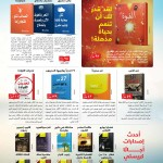 jarir_arb-books-flyer-qatar-4