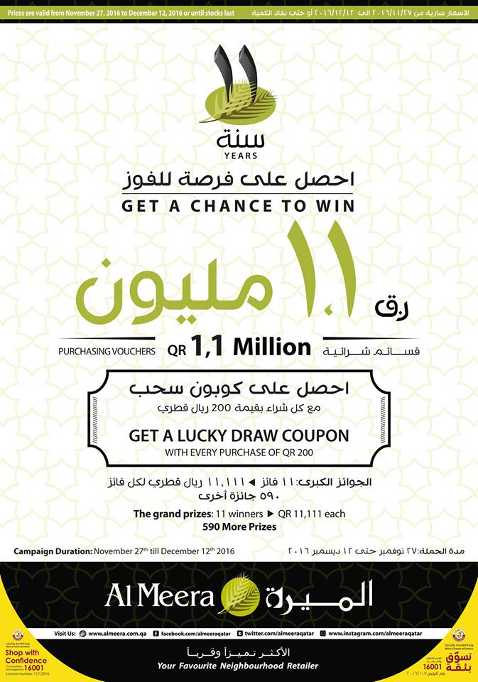 al-meera-special-28-11-1