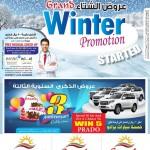 grandmall-winter-10-11-1