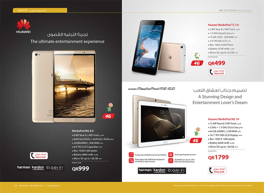 jarir-shopping-guide-qatar-914
