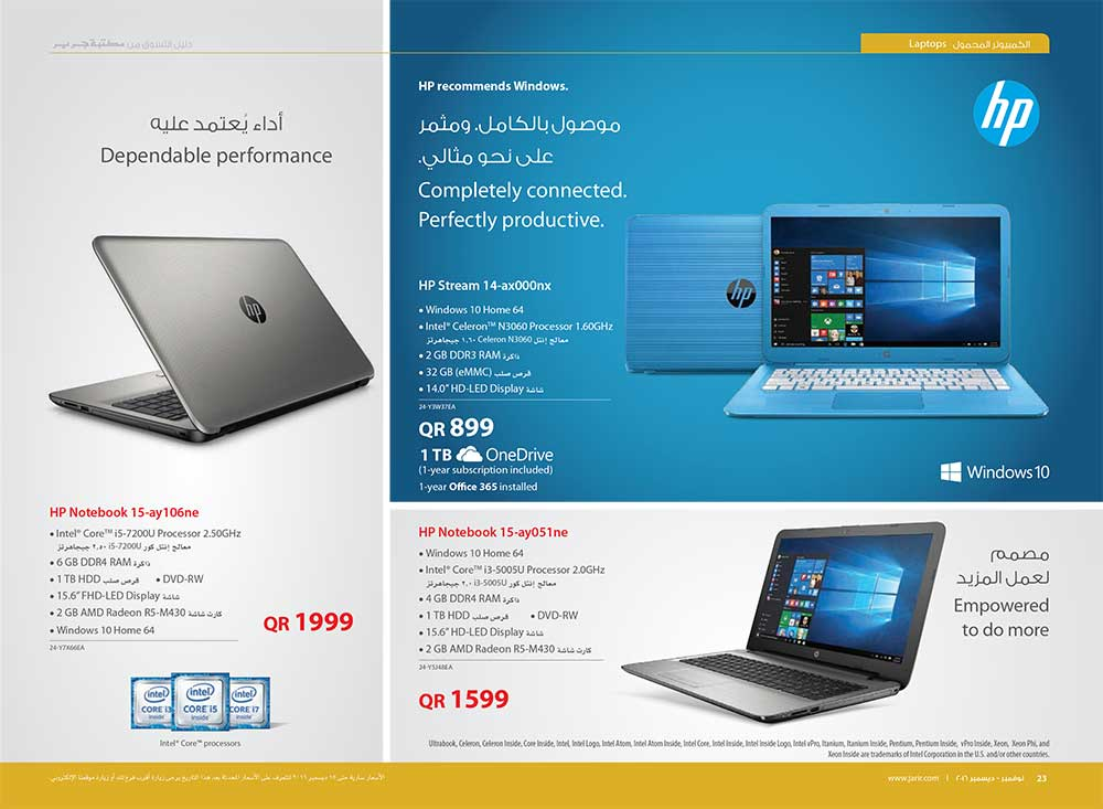 jarir-shopping-guide-qatar-923