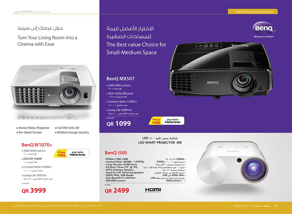 jarir-shopping-guide-qatar-933