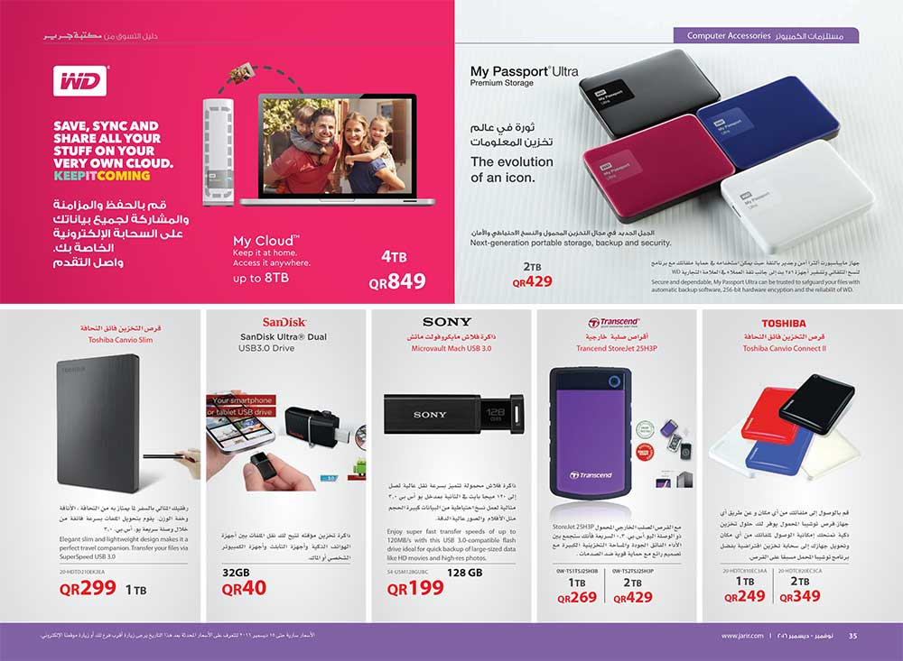 jarir-shopping-guide-qatar-935