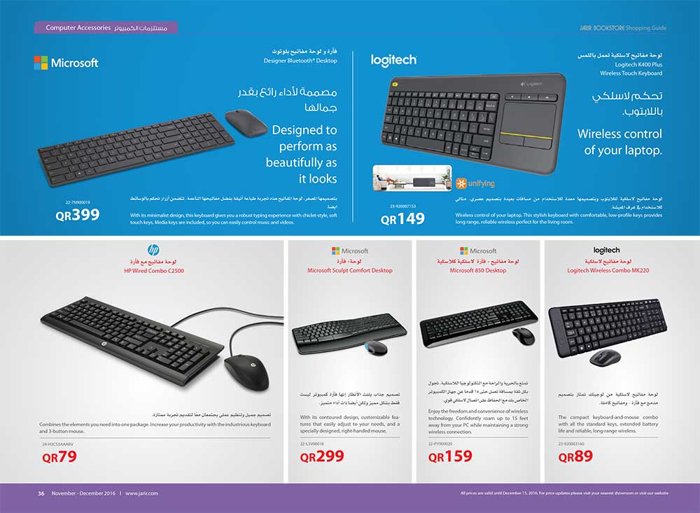 jarir-shopping-guide-qatar-936