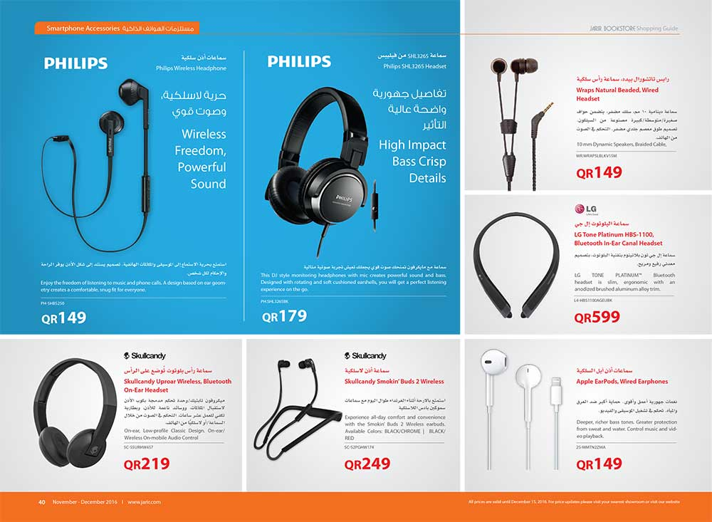 jarir-shopping-guide-qatar-940