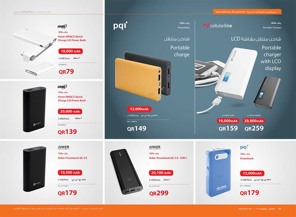 jarir-shopping-guide-qatar-943