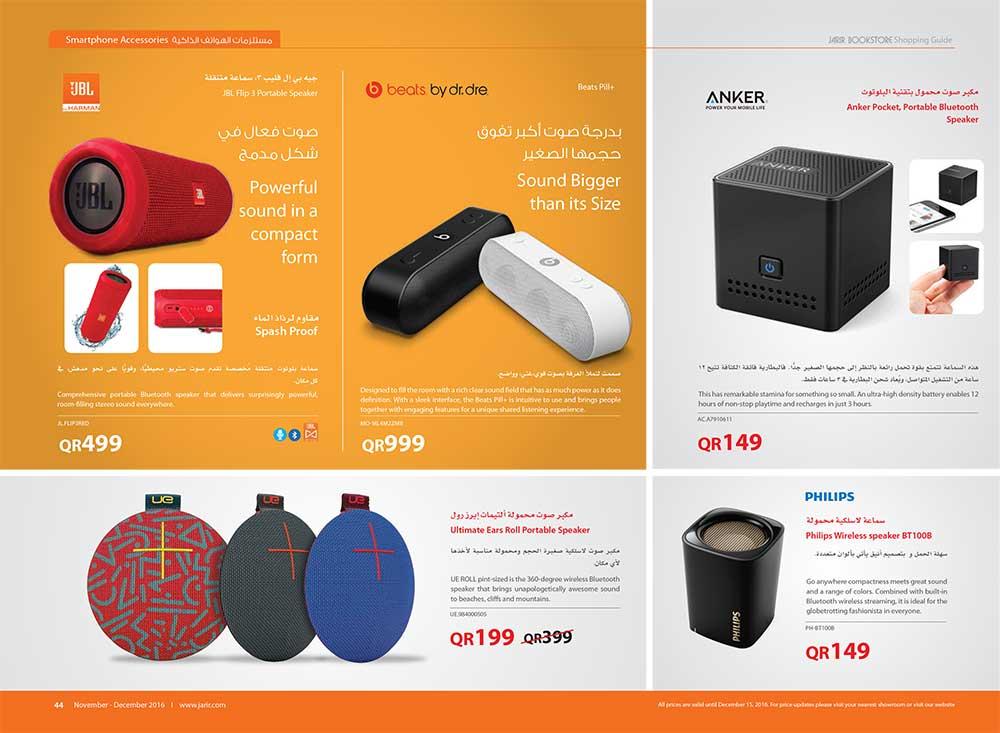 jarir-shopping-guide-qatar-944