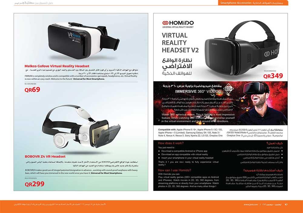 jarir-shopping-guide-qatar-947
