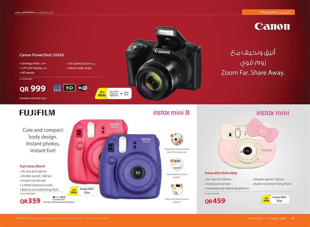 jarir-shopping-guide-qatar-949
