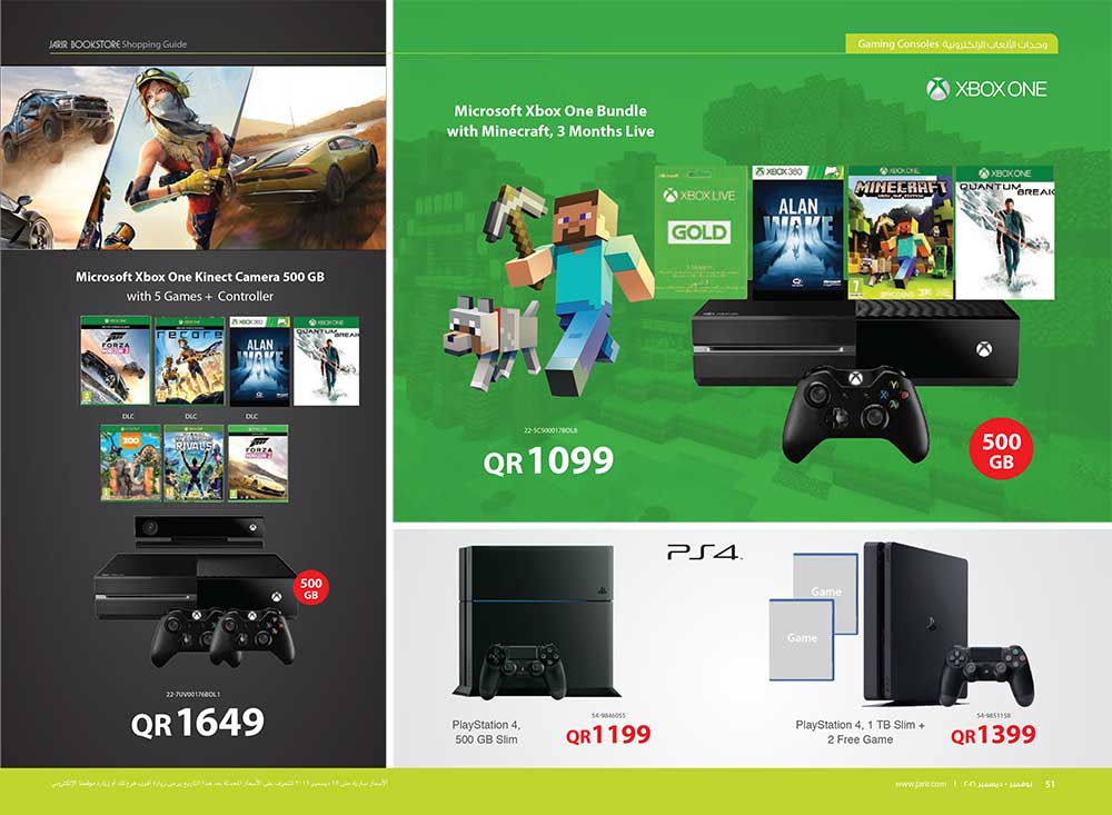 jarir-shopping-guide-qatar-951