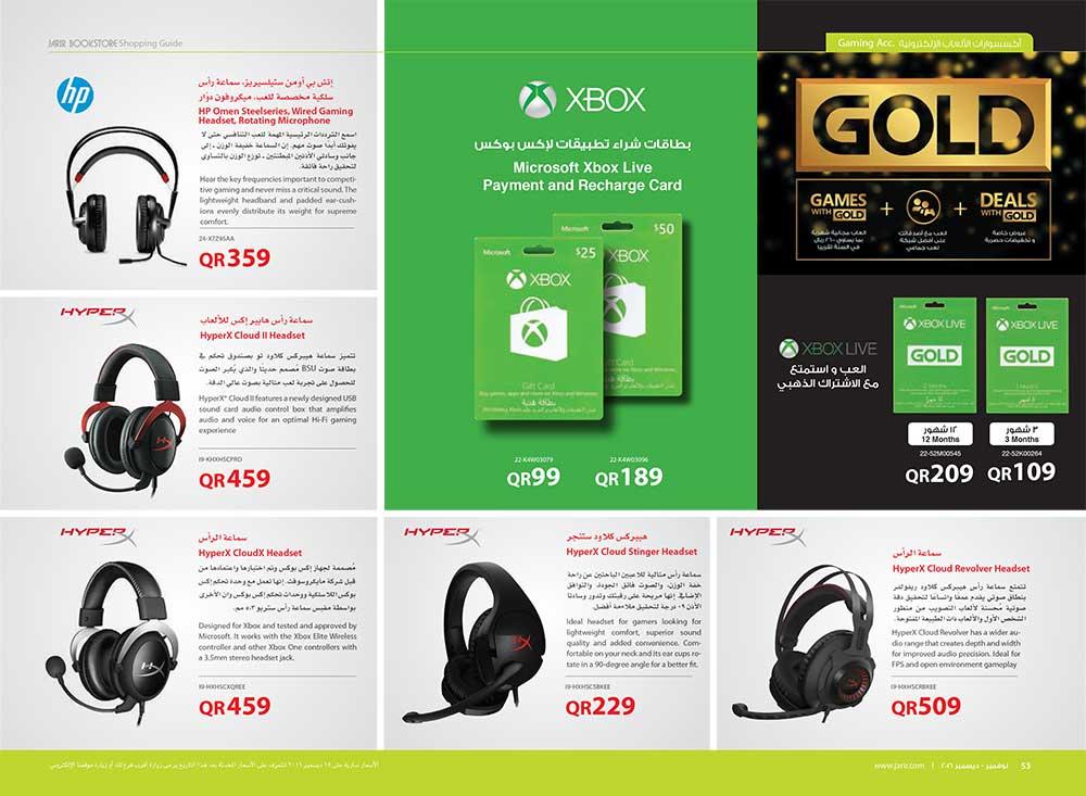 jarir-shopping-guide-qatar-953