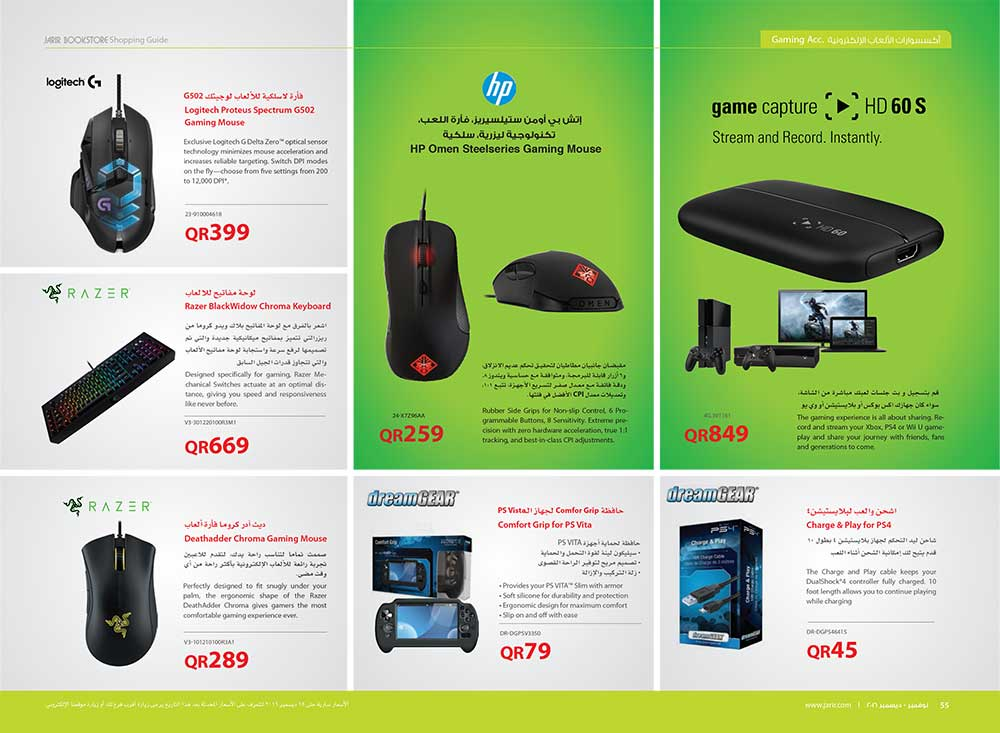 jarir-shopping-guide-qatar-955