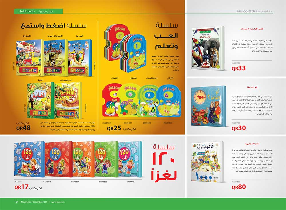 jarir-shopping-guide-qatar-958