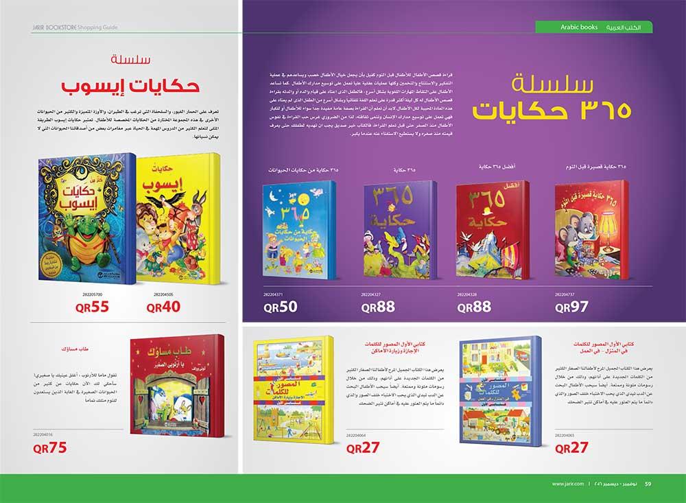 jarir-shopping-guide-qatar-959