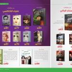 jarir-shopping-guide-qatar-960