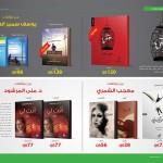 jarir-shopping-guide-qatar-961