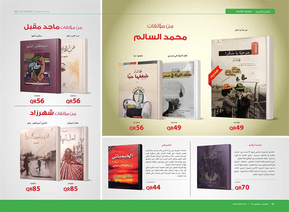jarir-shopping-guide-qatar-963