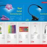 jarir-shopping-guide-qatar-969