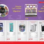 jarir-shopping-guide-qatar-971