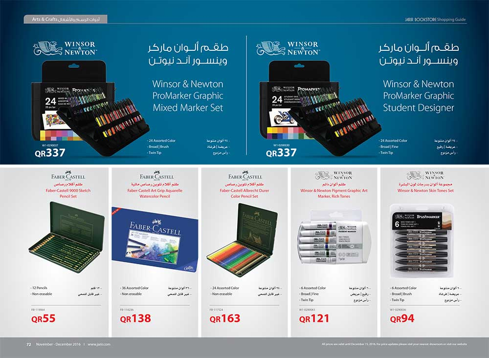 jarir-shopping-guide-qatar-972