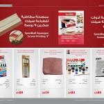 jarir-shopping-guide-qatar-974