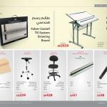 jarir-shopping-guide-qatar-975
