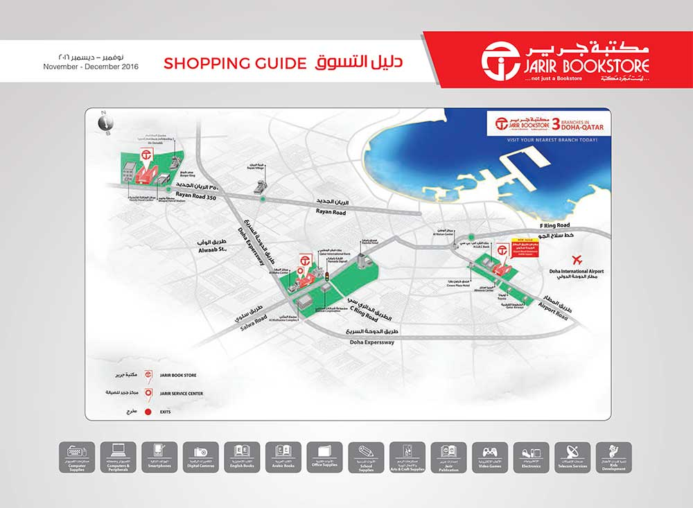 jarir-shopping-guide-qatar-976