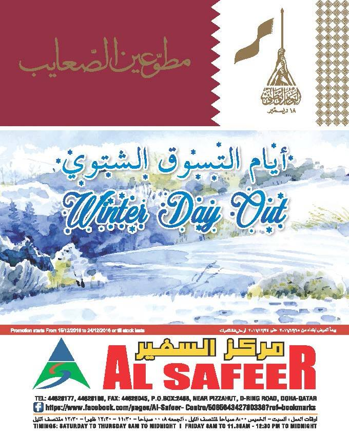 al-safeer-winter-16-12-1