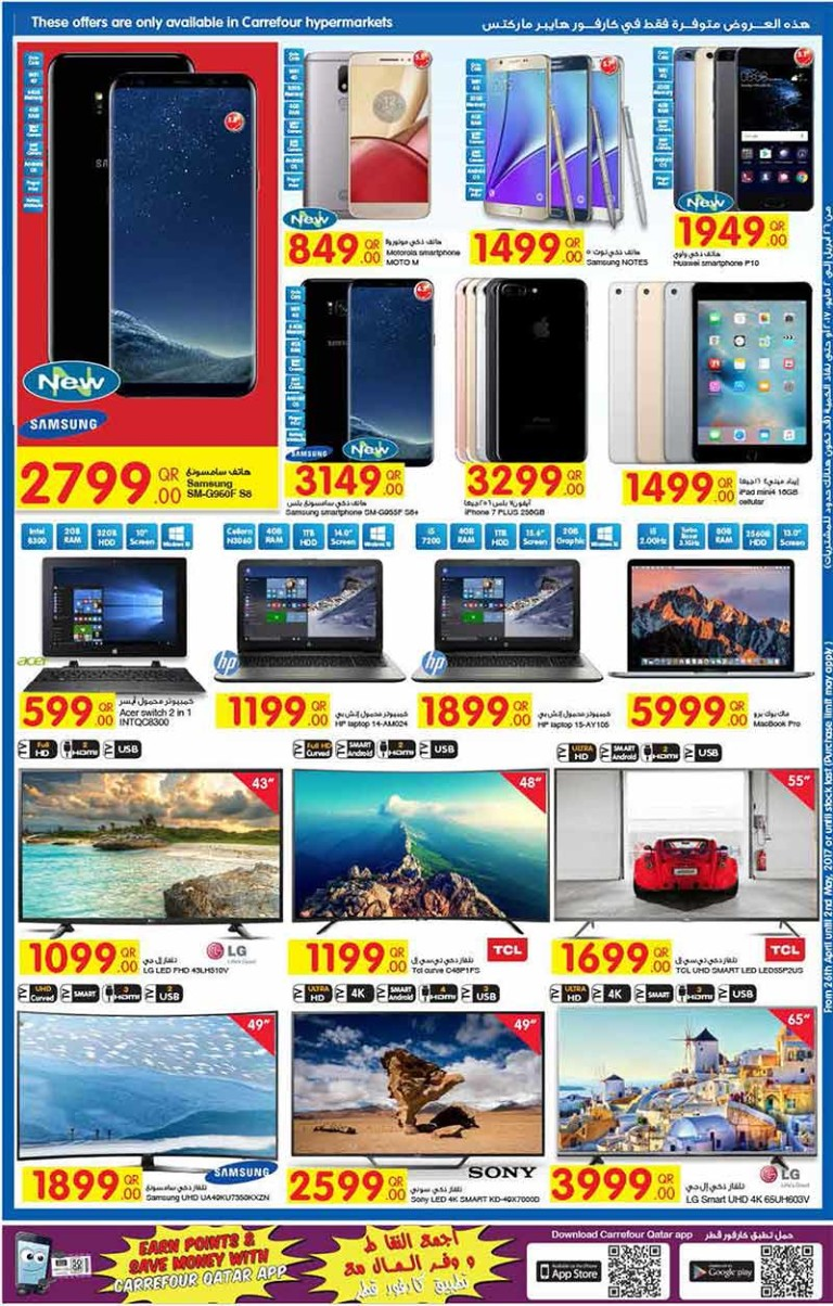 carrefour mobile phones offers