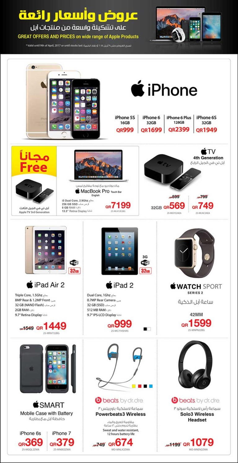 jarir-iphone-03-04