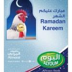 saudia-ramadan-20-05-2