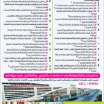 ansar-b2h-29-06-913