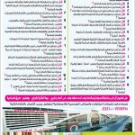 ansar-eid-15-06-917