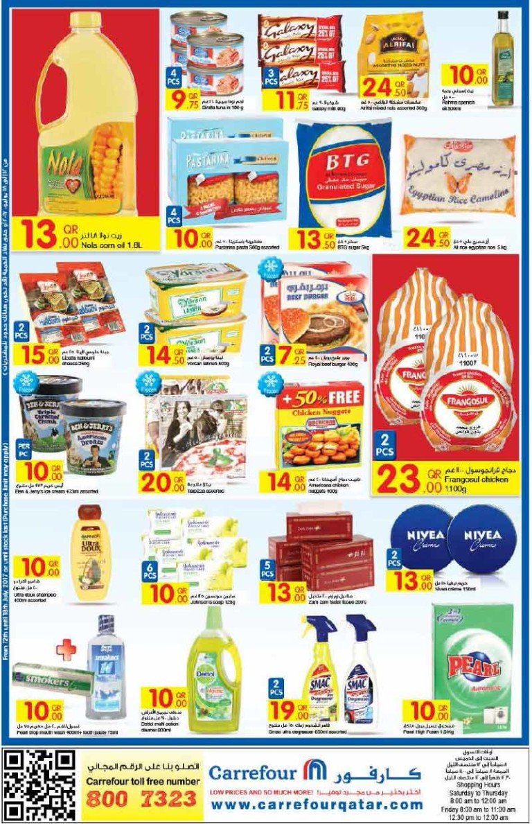 carrefour-summer-12-07-4