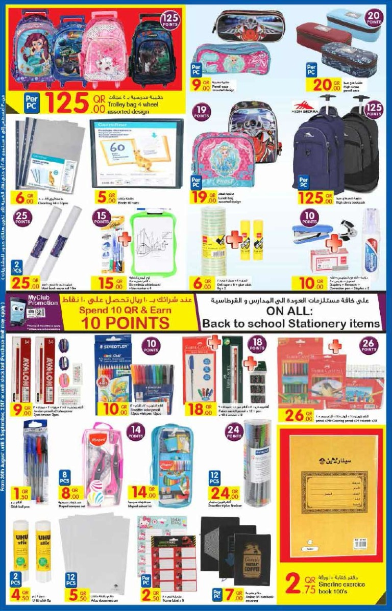 carrefour-b2s-30-08-2