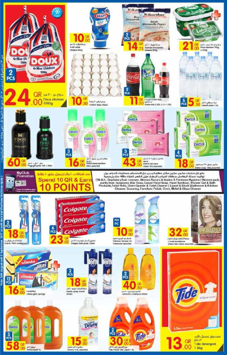 carrefour-b2s-30-08-7