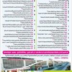 ansar-best-buy-30-09-13