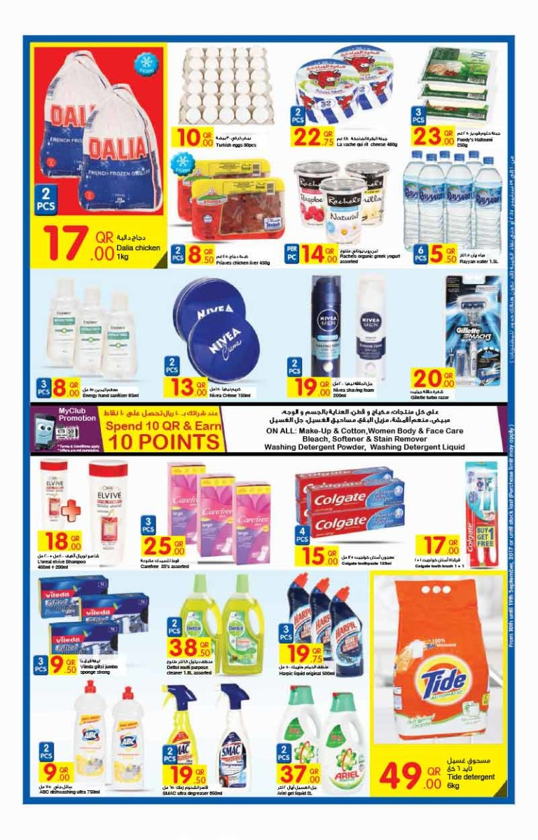 carrefour-b2s-10-09-7