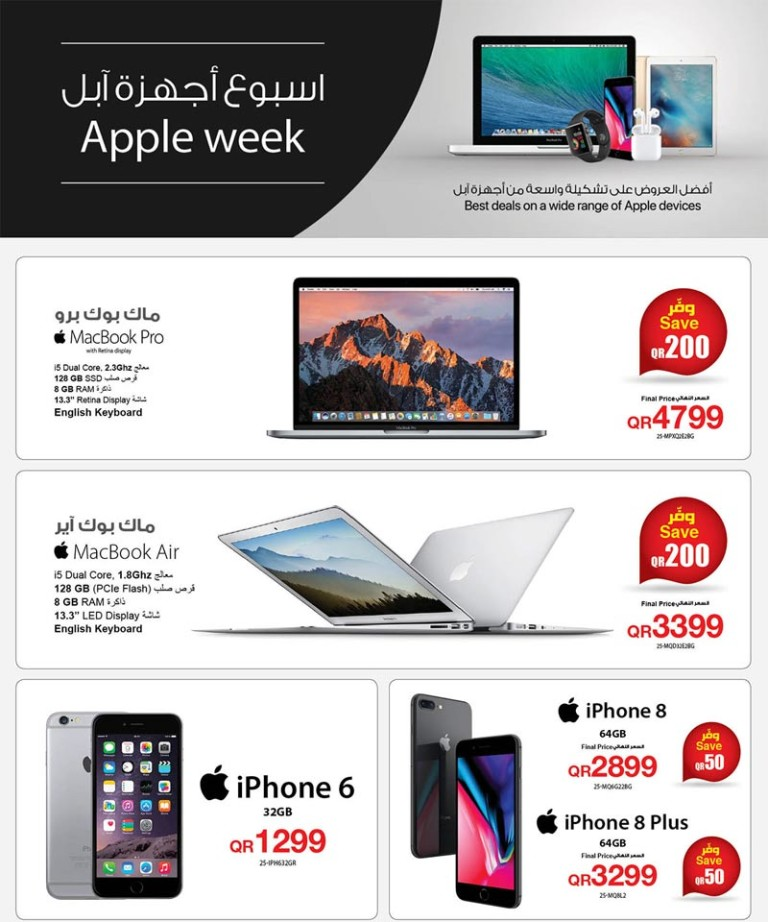 jarir-apple-20-10-1