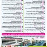 ansar-bigsale-29-11-7